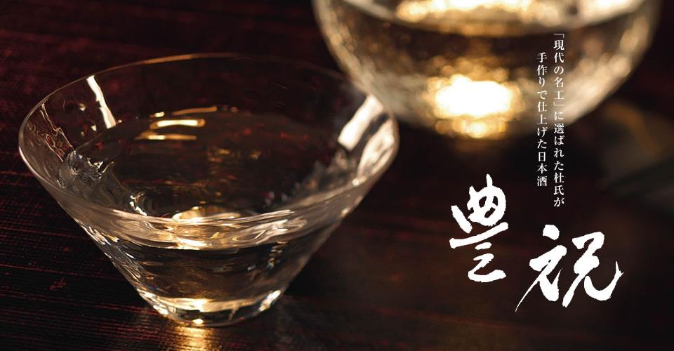 奈良豊澤酒造株式会社